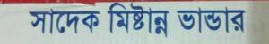যশোরের জামতলার রসগোল্লা (সাদেক গোল্লা)